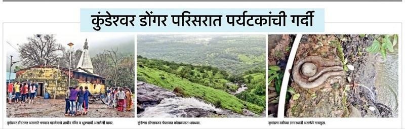 Kundeshwar madir - Mumbai to Kundeshwar Car On Rent