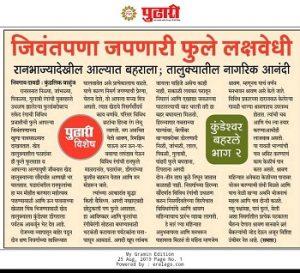 kundeshwar article in pudhari news paper